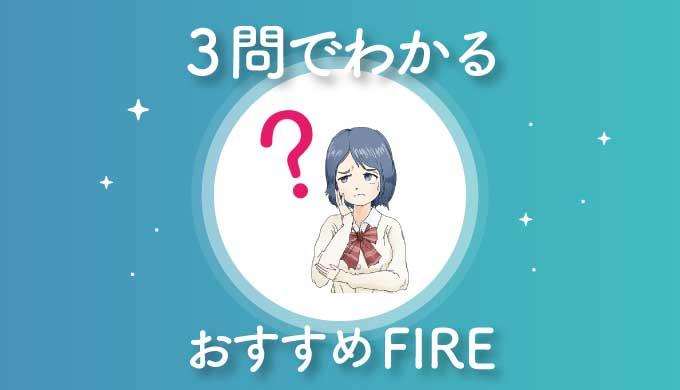 【たったの3問で診断】あなたにおすすめのFIREスタイルはどれ?【FIREムーブメント】