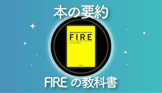 【まさに教科書】「FIRE 最速で経済的自立を実現する方法」を要約【FIREムーブメント・早期退職本の書評】