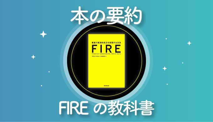 【まさに教科書】「FIRE 最速で経済的自立を実現する方法」を要約【FIREムーブメント本の書評】