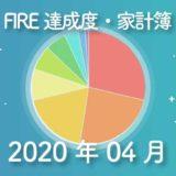 【コロナ禍】ひこすけのFIRE達成度・家計簿をブログ公開【2020年04月】【FIRE・セミリタイア】