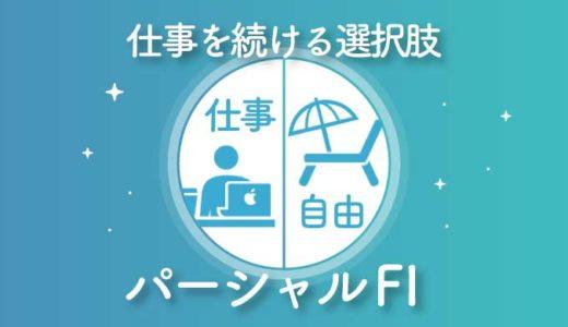 【仕事を続ける選択肢】パーシャルFIに必要な資産やメリットを解説【FIREムーブメント】