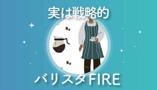 【実は戦略的】バリスタFIREって何が目的なの?真の狙いを解説【FIREムーブメント】