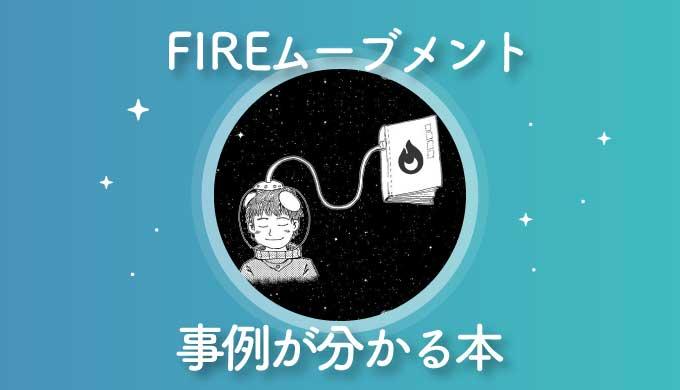【実生活が分かる】FIREムーブメントについて書かれた本・書籍まとめ
