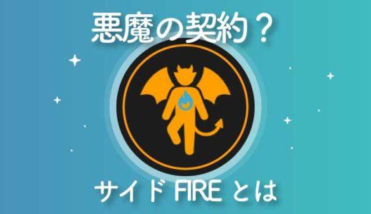 【悪魔の契約?】FIRE達成を早められるサイドFIREの方法やデメリットとは【FIREムーブメント】