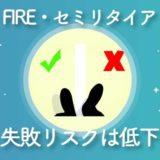 【朗報】FIRE・セミリタイアの失敗リスクはどんどん下がっている件【事実ベース】【FIREムーブメント】