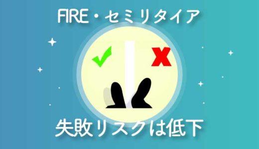 FIRE・セミリタイアはもう失敗しようが無い!その5つの理由を解説【事実ベース】