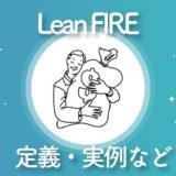【自販機は使わない?】Lean FIREの意味・実例を解説【FIREムーブメント】