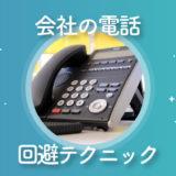電話が怖い!したくない!会社で電話を回避するテクニック5選+α
