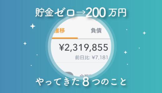 【実体験】1年で貯金ゼロから200万円に増やすまでにやってきたこと