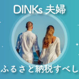 【誰よりもお得?】DINKs夫婦こそ、ふるさと納税すべき3つの理由