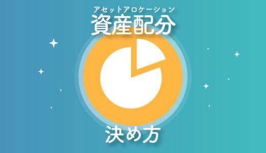 【FIREのステージ別】資産配分(アセットアロケーション)の決め方