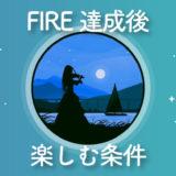 【LIFE SHIFTに学ぶ】FIRE達成後を1000%楽しむための5つの条件
