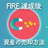 FIRE達成後におけるインデックスファンドの細かい売り方を解説【FIREムーブメント】