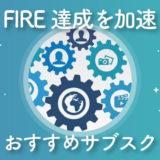 【もう所有するな】FIRE達成を加速させる有能サブスク6選!