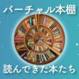【バーチャル本棚】FIREラボのひこすけが読んできた本を紹介