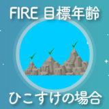 【事例】ひこすけがFIRE達成を狙う年齢は?目標設定はこんな感じ