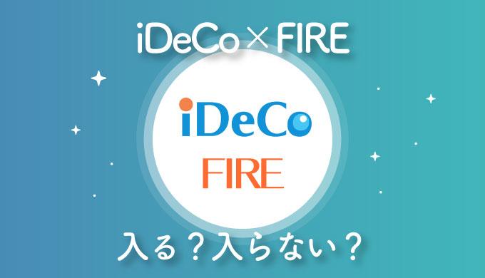 【検証】FIRE・セミリタイアを目指す人はiDeCoに入る?入らない?