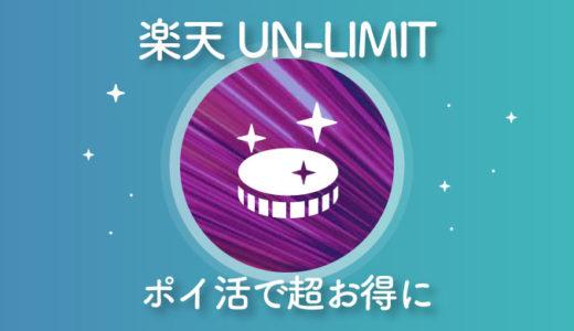 【無くなる前に!】楽天UN-LIMIT契約で更に2,000円貰えるポイントサイトが登場!