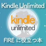 【2020年最新】Kindle Unlimitedで読める!FIREに役立つ本
