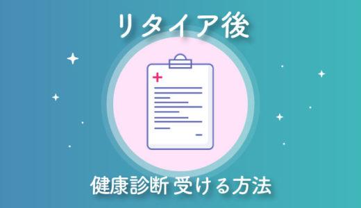 セミリタイア後に健康診断をお得に(できれば無料で)受ける方法【FIREムーブメント】