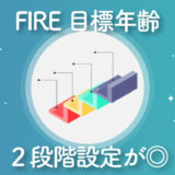 何歳までに達成?FIRE・セミリタイアの目標設定は2段階設定がおすすめ
