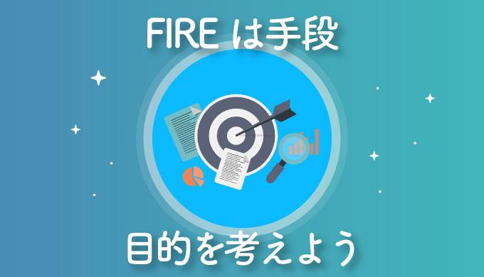 FIREは手段であり目的ではない?FIREじゃなくてOKなパターン5選