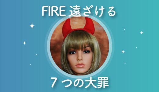 FIRE・セミリタイアを遠ざける7つの大罪【当てはまったらヤバい】