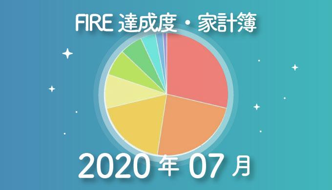【生活費7万】ひこすけのFIRE達成度・家計簿をブログ公開【2020年07月】【FIRE・セミリタイア】