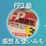 【お金の攻略本】FP3級 勉強した感想&資格の2つの使いみちをブログ紹介