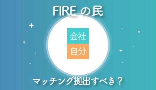 【確定拠出年金】FIREの民 マッチング拠出はやるべきか?ブログで解説