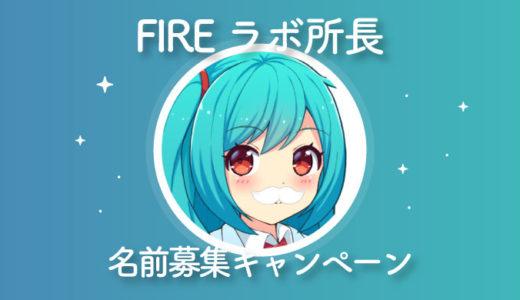 【結果発表】FIREラボ[所長]の名付け親募集キャンペーン!