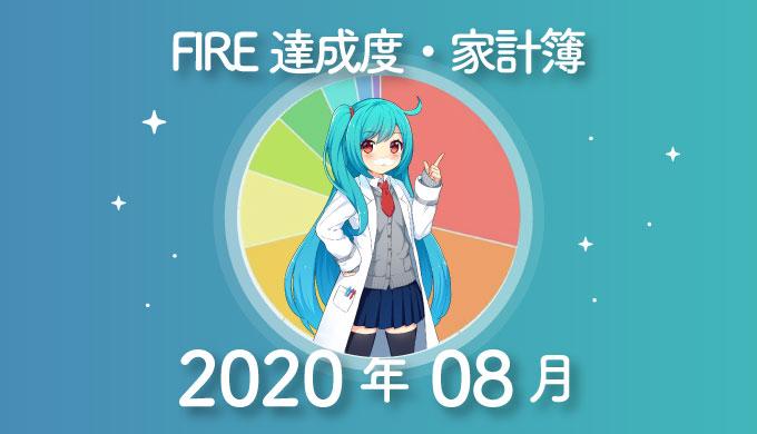 【趣味費用の難しさ】ひこすけのFIRE達成度・家計簿をブログ公開【2020年08月】【FIRE・セミリタイア】