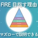 【FIRE目指す理由】マズローの欲求5段階説で説明してみた!【FIREムーブメント】
