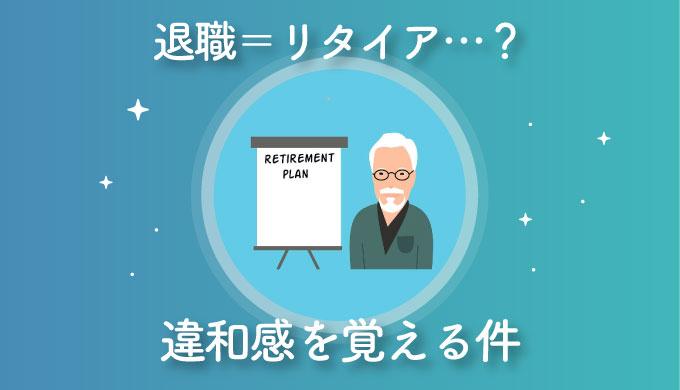 退職のこと「リタイア」って呼ぶの、違和感ない?【 FIREムーブメント】