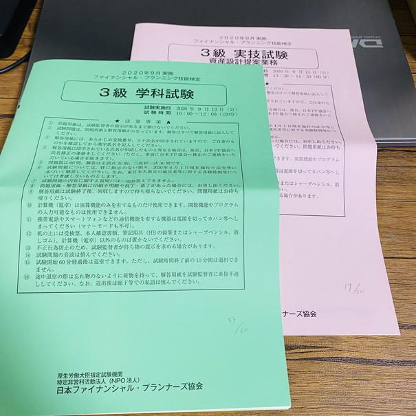 FP3級 試験問題