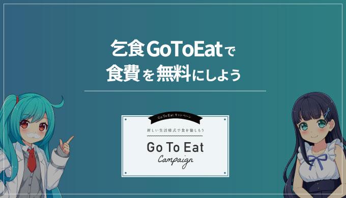 【乞食戦法】GoToEatで11月~1月の食費を実質無料にする攻略法【根拠あり】