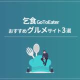 【厳選】乞食GoToEaterおすすめのグルメサイト3選