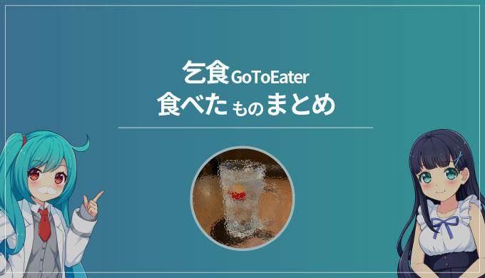 【店選びの参考に】乞食GoToEaterが食べたものまとめ【画像・価格あり】