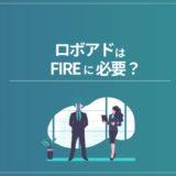ロボアドはFIREムーブメントに必要か?
