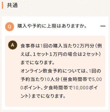 GoToEatポイント予約制限