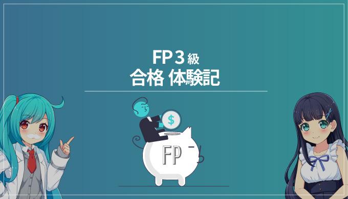 FIREを目指すひこすけのFP3級合格体験記【セミリタイア・FIREムーブメント】