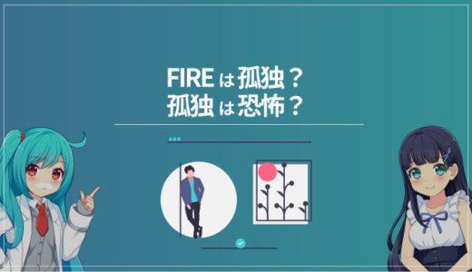 FIRE・セミリタイアは孤独?孤独は恐怖?その幻想をぶち壊すッ!
