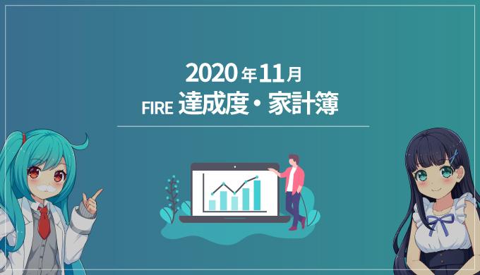 【マイナポイントに感謝】ひこすけのFIRE達成度・家計簿をブログ公開【2020年11月】【FIRE・セミリタイア】