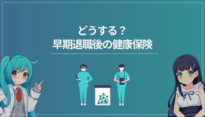 どうする?早期退職後の健康保険。お得な策を解説【FIREムーブメント・セミリタイア】