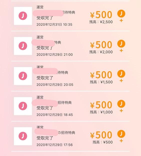 J-Coin Pay_紹介特典