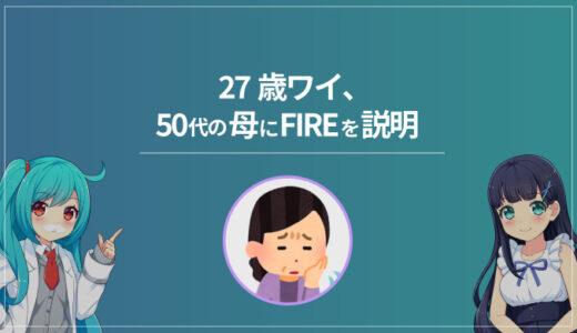 【スライドあり】27歳ワイ、50代母にFIREを目指すと話した結果www