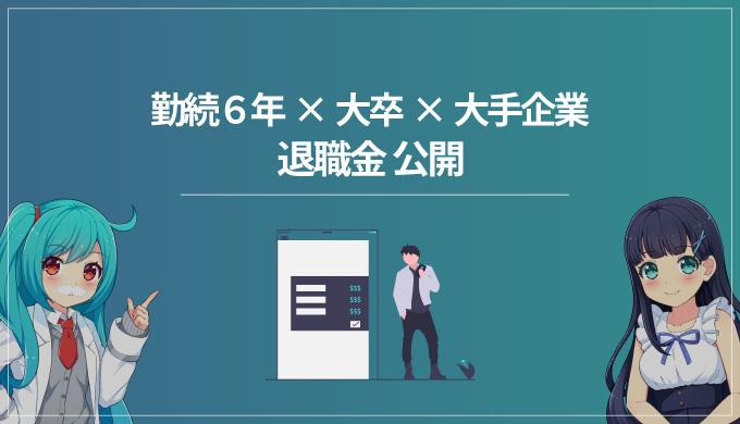 【大公開】勤続6年×大卒×大手企業の退職金-見込み額は○○○万円