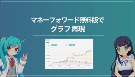 【配布】マネーフォワード無料版で有料グラフを表示するスプレッドシート