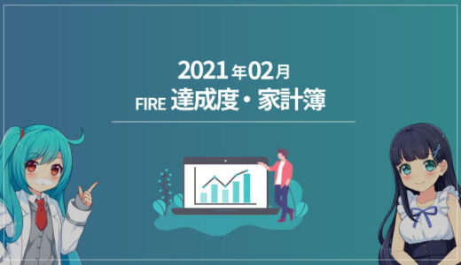 【入金力Up】ひこすけのFIRE達成度・家計簿をブログ公開【2021年2月】【FIRE・セミリタイア】