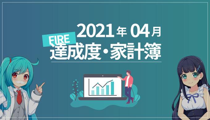 【ポイ活で収支水準キープ】ひこすけのFIRE達成度・家計簿をブログ公開【2021年4月】【FIRE・セミリタイア】